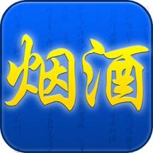 中国烟酒平台