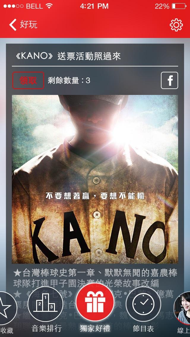 Hit Fm聯播網 Screenshot