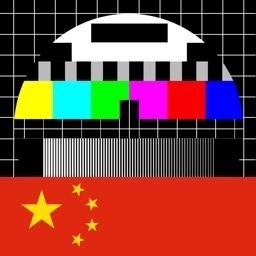 中国电视(iPad版)