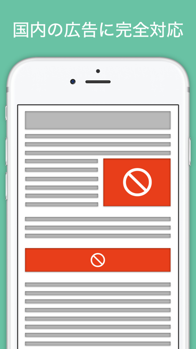 広告ブロッカー ネット広告をブロックする簡単なアプリのおすすめ画像1