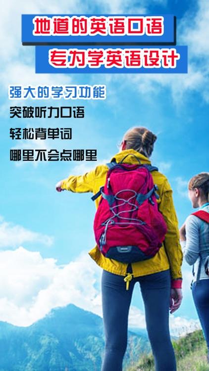 观光英语通-出国旅游翻译必备