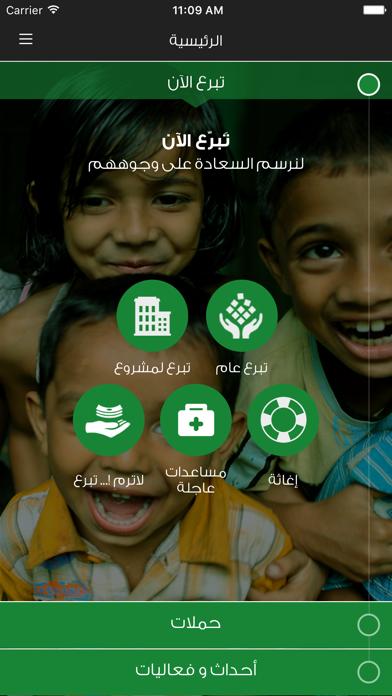 Emirates Charity screenshot one