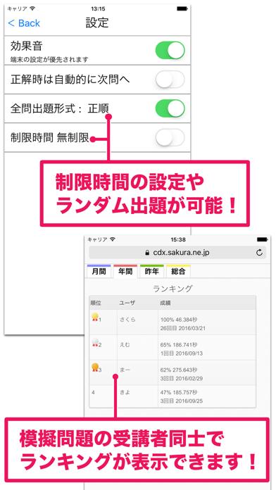 日商PC検定試験 2級 知識科目 文書作成 【富士通FOM】のおすすめ画像5