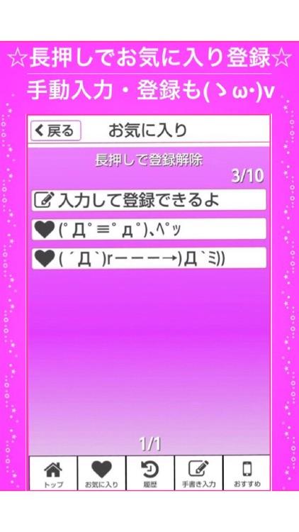 かわいい2ch系かおもじ(無料でシンプル) screenshot-3