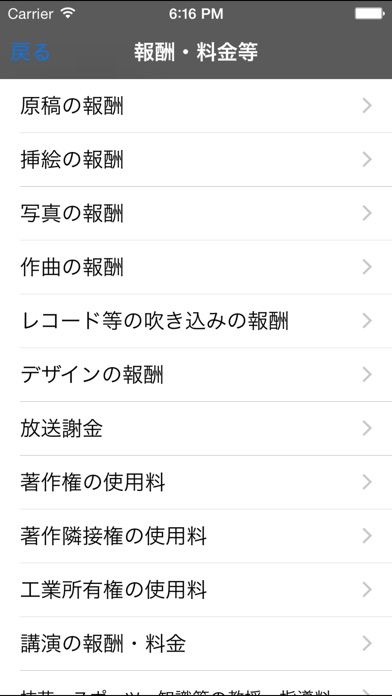 源泉徴収係長 平成29年版 screenshot1