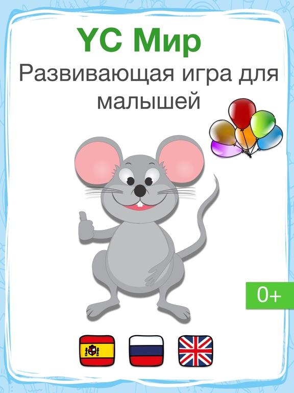 YC Мир - цвета, картинки, фото и звуки животных на iPad
