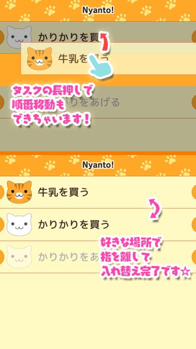 Nyanto!のスクリーンショット4