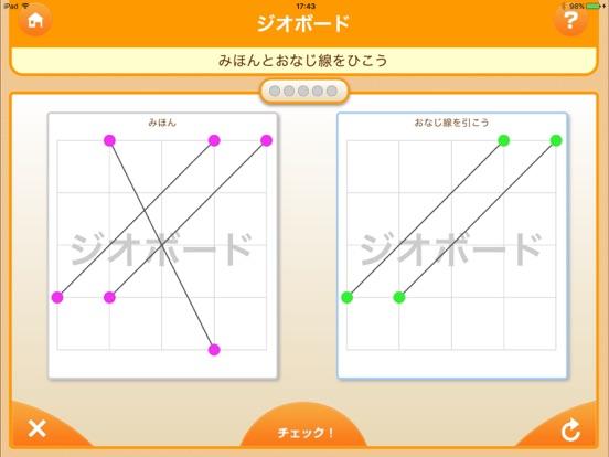 ビジョントレーニングII for iPadのおすすめ画像3