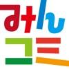 【無料漫画】みんコミ/マンガ読み放題-美少女ヒロインいっぱい!