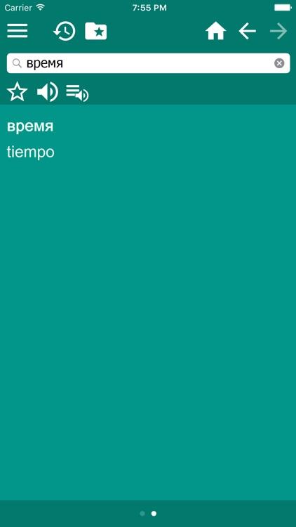 Spanish Russian dictionary screenshot-3