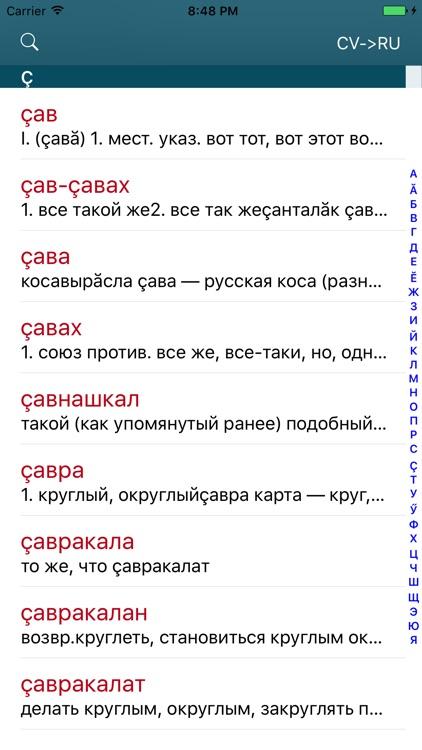Русско-чувашский и Чувашско-русский словарь screenshot-4