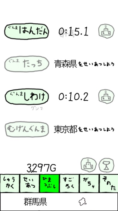 ぐんまのやぼう ScreenShot1
