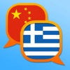 Greek Chinese Simplified dictionary
