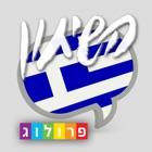 שיחון יוונית כולל קריינות ושמע מבית פרולוג icon