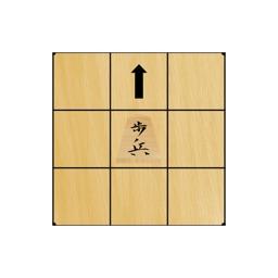 将棋の駒の動かし方・ステッカー