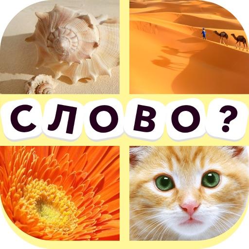 4 фотки 1 слово - Русский