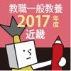 教員採用試験過去問 2017年度版 〜 近畿 教職・一般教養