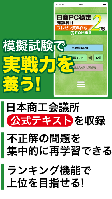 日商PC検定試験 2級 知識科目 プレゼン資料作成 【富士通FOM】のおすすめ画像1