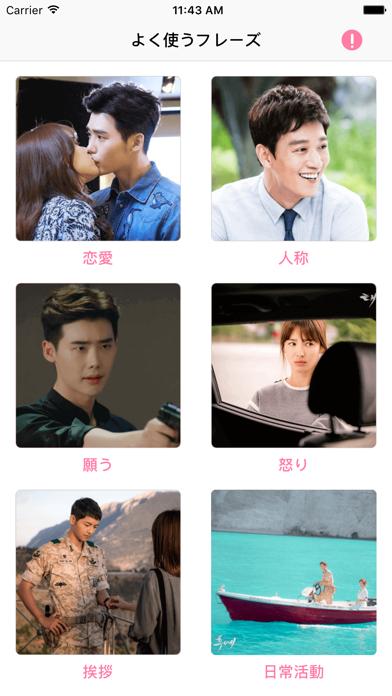 ドラマで楽しく!韓国語フレーズの勉強法Proのおすすめ画像2