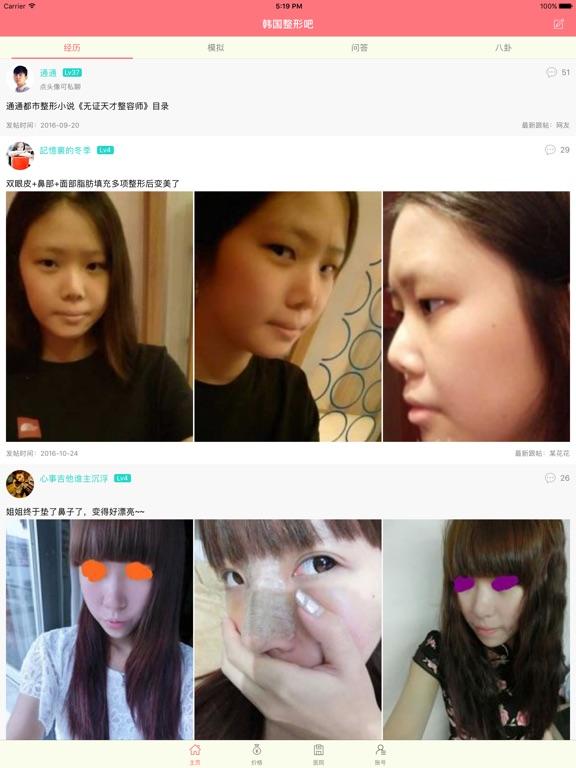 韩国整形吧-韩国旅行必备app一站式服务-ipad-1