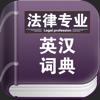 James Mao - 法律专业英汉词典 アートワーク