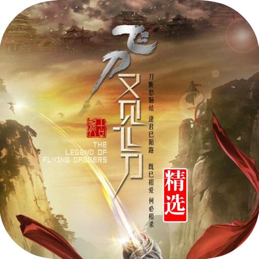 飞刀又见飞刀:古龙武侠作品集