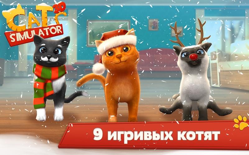 Симулятор Кота 3D - Мои Домашние Животные скриншот программы 1