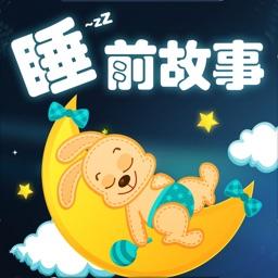 宝宝睡前故事-童话故事大全