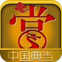中国典当平台(第一手典当商机)
