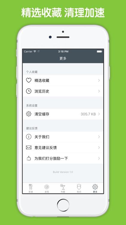 早餐 - 营养又健康早餐食谱大全 screenshot-4