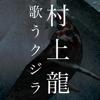 村上龍 歌うクジラ-G2010 Co.,Ltd.