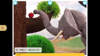 宝宝安全成长故事-儿童安全技能学习益智系列 screenshot three