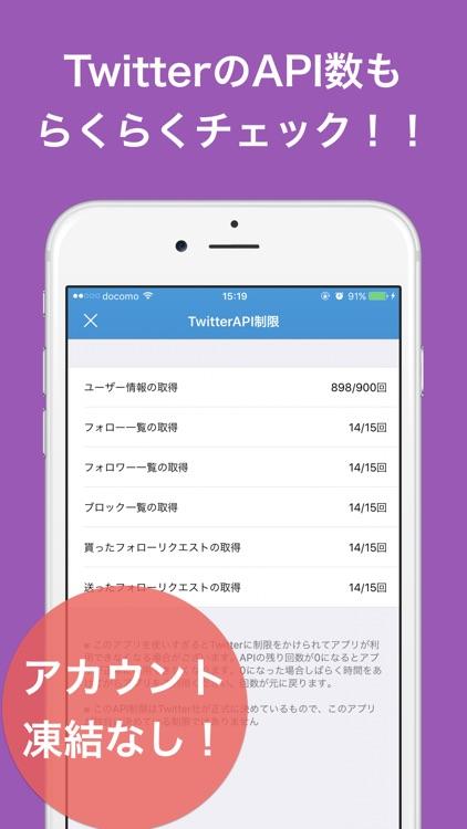 フォロー管理 2 for Twitter - らくらくフォローチェック screenshot-3