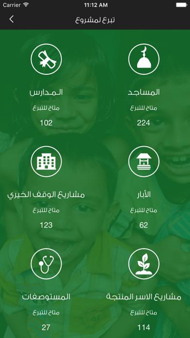 Emirates Charity screenshot three