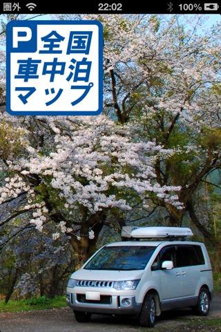 くるま旅パックのおすすめ画像4