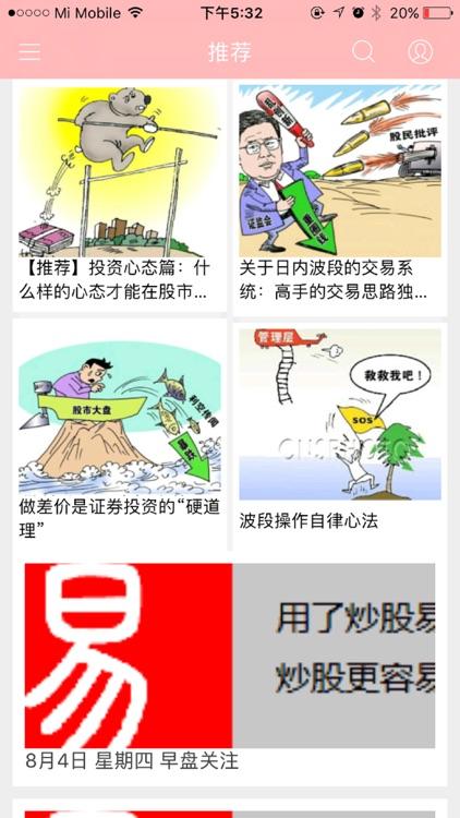 炒股易 screenshot-1