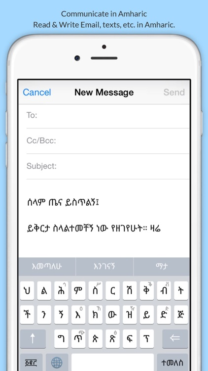 Abyssinica Amharic Keyboard screenshot-0