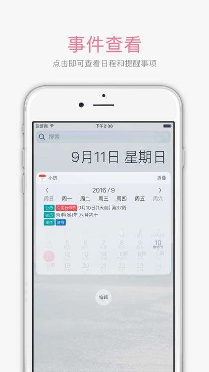 小历 - 通知中心日历