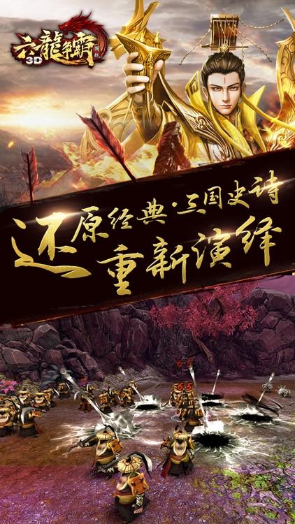 六龙争霸3D screenshot-0
