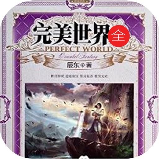 完美世界:辰东小说系列全集