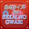 曲名for SEKAI NO OWARI ~穴埋めクイズ~