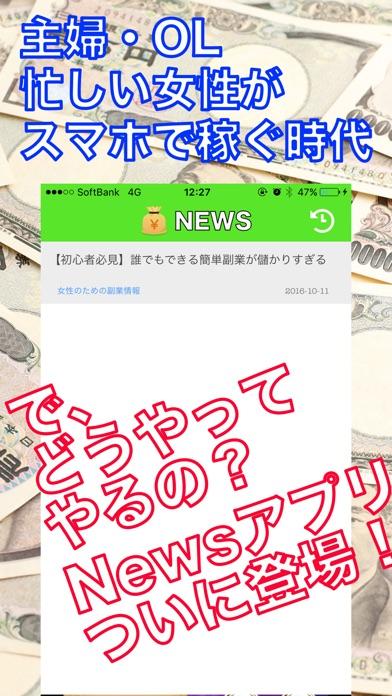 稼ぐNews for Woman 在宅副業・稼げる情報満載スクリーンショット3