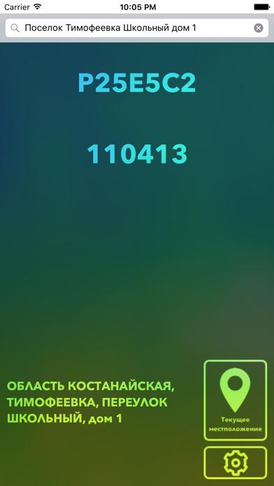 OnEyeIndex - новый почтовый индекс в КазахстанеСкриншоты 2