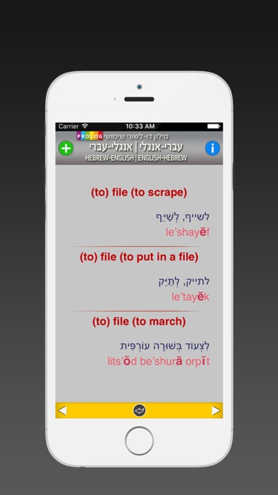 Hebrew-English Practical Bi-Lingual Dictionary | מילון אנגלי-עברי / עברי-אנגלי | פרולוג Screenshot 3