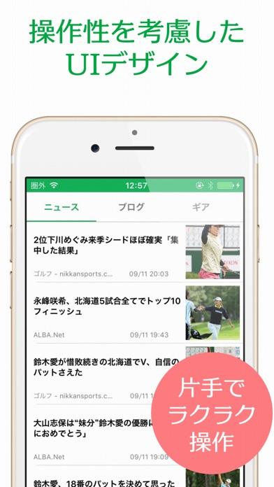 スマートゴルフニュース 〜ゴルファー必携アプリ〜のスクリーンショット4