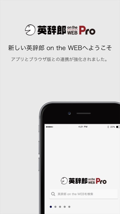 Screenshot for 英辞郎 on the WEB(アルク) in Japan App Store
