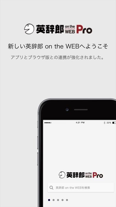 英辞郎 on the WEB(アルク) ScreenShot0