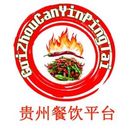 贵州餐饮平台.