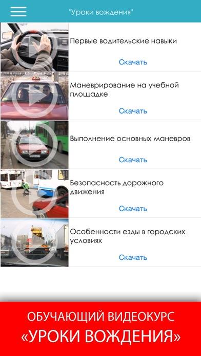 ПДД 2018 с иллюстрациями Screenshots
