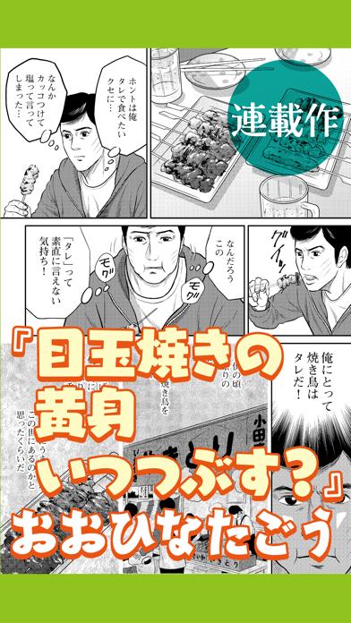 コミックビーム screenshot1